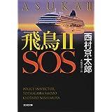 飛鳥II SOS (光文社文庫)
