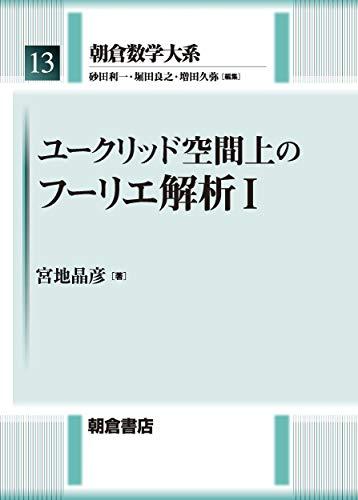 ユークリッド空間上の フーリエ解析I (朝倉数学大系13)