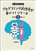 AI時代を生き抜くプログラミング的思考が身につくシリーズ【3巻セット(1~3)】