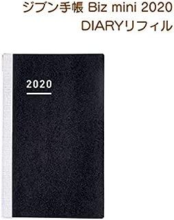 コクヨ ジブン手帳Biz2020 カバーなしリフィル(DIARYのみ)mini/B6スリム ニ-JBRM-20!コクヨ鉛筆シャープTypeSいずれか1本おまけ付