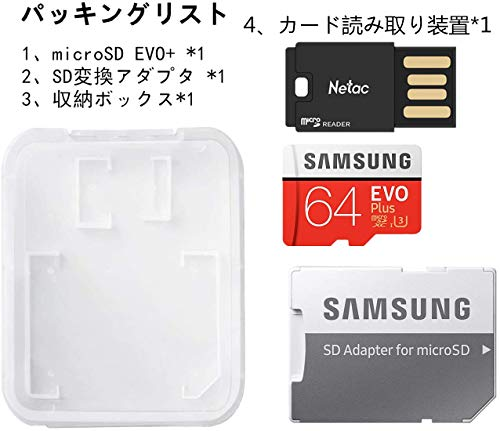 『【Fire, Fire HD 8, Fire HD 10対応】Samsung microSDカード64GB EVOPlus Class10 UHS-I対応 Nintendo Switch 動作確認済 海外リテール MB-MC64G』のトップ画像