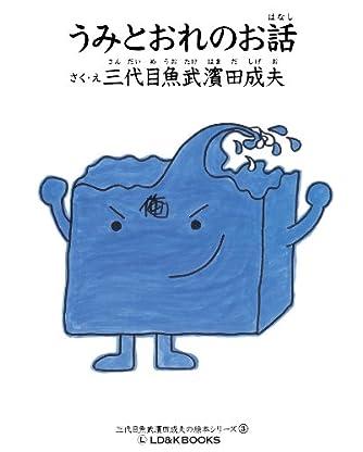 三代目魚武濱田成夫の絵本シリーズ3『うみとおれのお話』