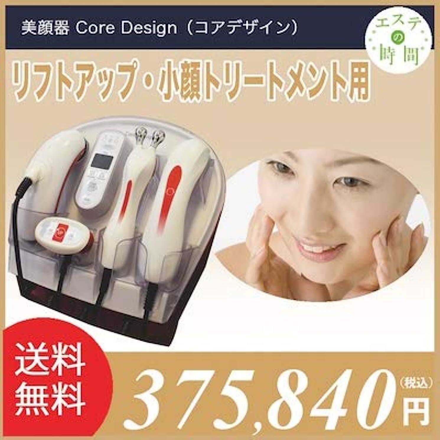 フィットママ思春期の日本製 エステ業務用 美顔器 Core Design (コアデザイン)/ 全国どこでも無償納品研修付