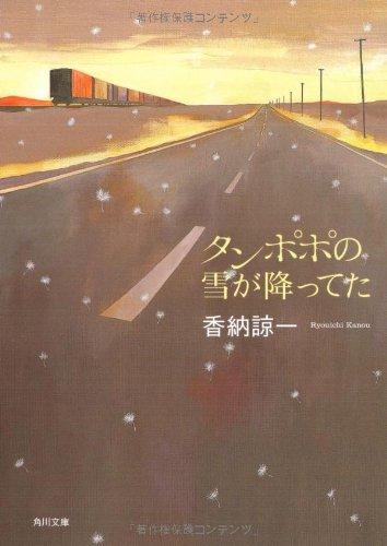 タンポポの雪が降ってた (角川文庫)の詳細を見る