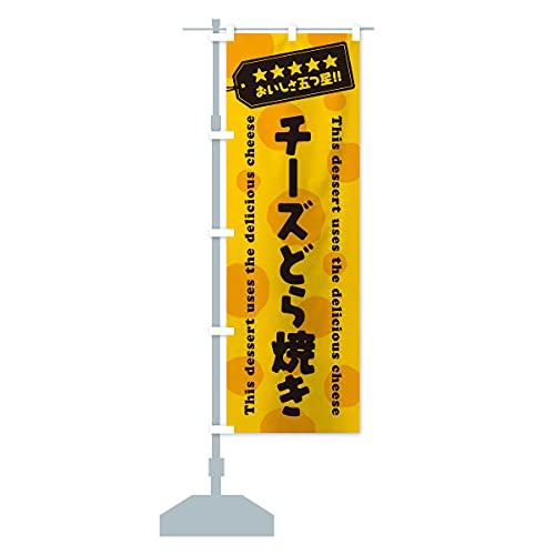 チーズどら焼き/チーズスイーツ のぼり旗(レギュラー60x180cm 左チチ 標準)