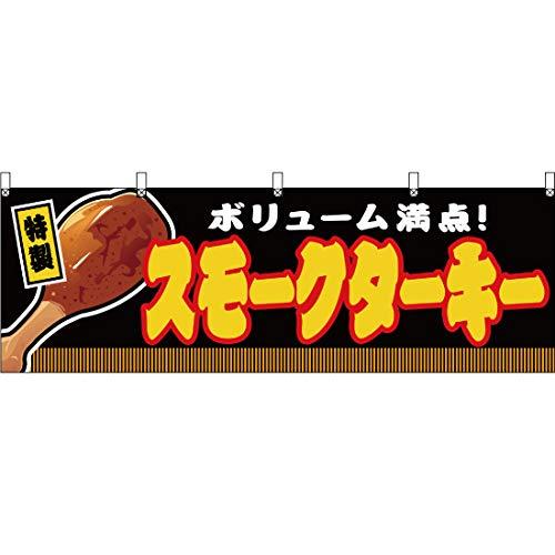 【ポリエステル製】横幕 スモークターキー JY-662 [並行輸入品]