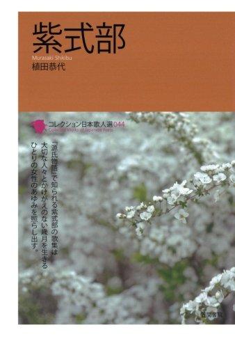 コレクション日本歌人選 紫式部