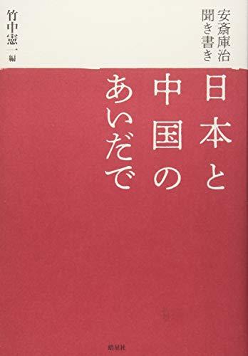 安斎庫治聞き書き 日本と中国のあいだで