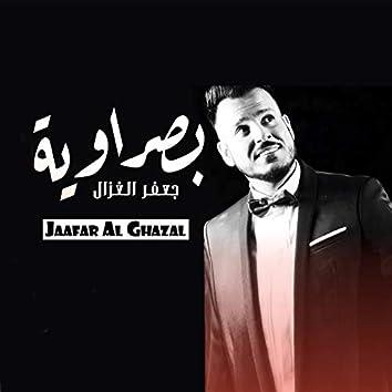 Basrawiyh