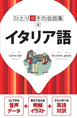 JTBパブリッシング『ひとり歩きの会話集 イタリア語』
