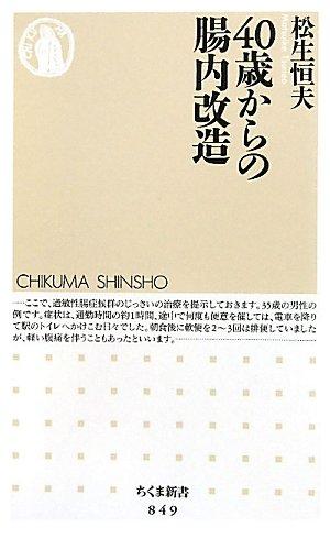 40歳からの腸内改造 (ちくま新書)