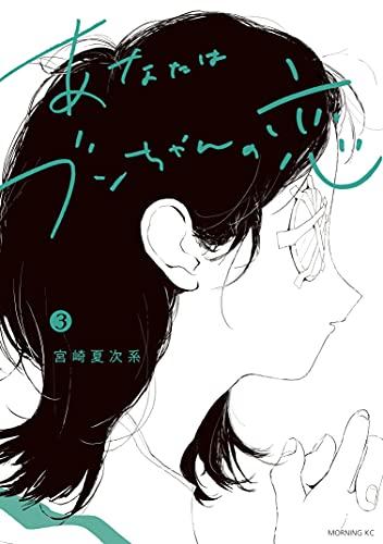 あなたはブンちゃんの恋(3) (モーニングコミックス)
