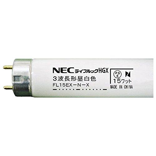 NECライティング NEC三波長蛍光ランプ 昼白色 直管グロースタータ形15W形 FL15EX-N-X