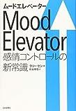 ムードエレベーター 感情コントロールの新常識