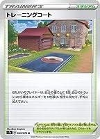 ポケモンカードゲーム PK-S1a-069 トレーニングコート U