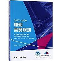 帆船竞赛规则2017-2020
