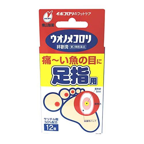 【第2類医薬品】ウオノメコロリ絆創膏足指用 12枚
