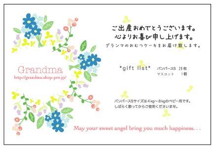 Grandma(グランマ)『おむつケーキ2段ピンク女の子用』