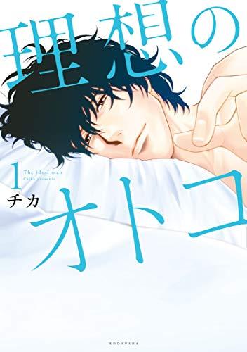理想のオトコ(1) (パルシィコミックス)