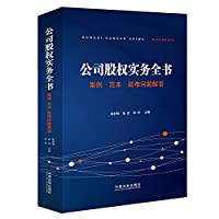 Equity Practice book: Case Model Troubleshooting(Chinese Edition)