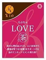 【漢方の氣生】LOVE茶 (らぶちゃ) 8包入り