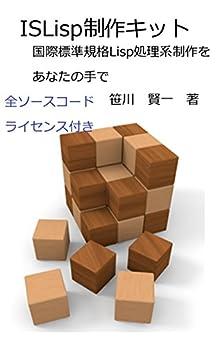 [笹川 賢一]のISLisp制作キット