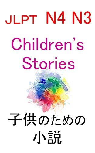 JLPT N4 N3 Stories for Children (Japanese Edition)