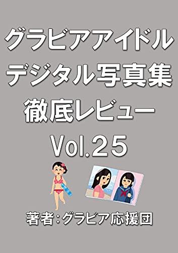 グラビアアイドルデジタル写真集徹底レビューVol.25 (美女書店)