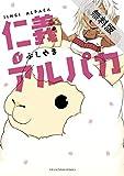 仁義アルパカ(1)【期間限定 無料お試し版】 (裏少年サンデーコミックス)