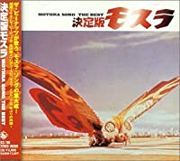 Mothra Song The Best