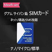 [グアム サイパン島](6日間)グアム サイパン 4G-LTE 高速データ通信使い放題 現地との通話かけ放題 プリペイドSIMカード (12GB高速テータ)