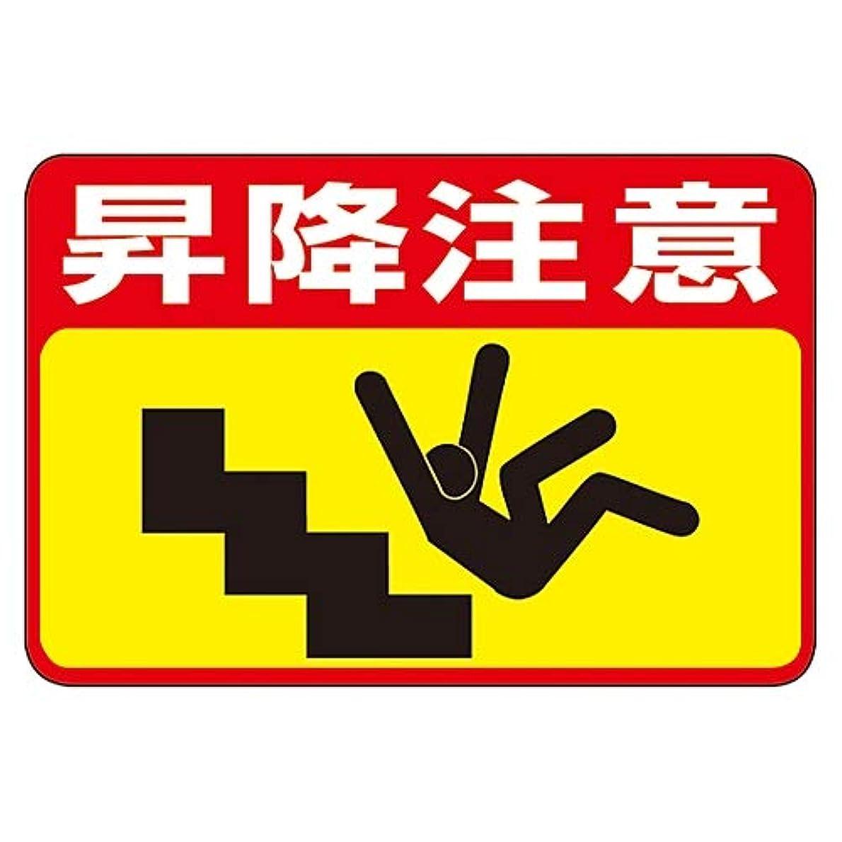 好きである工業化する防水路面標識 ?昇降注意? 路面-42/61-3391-66