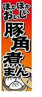 『60cm×180cm(ほつれ防止加工)』お店やイベントに! のぼり のぼり旗 ほかほかおいしい 豚角煮まん