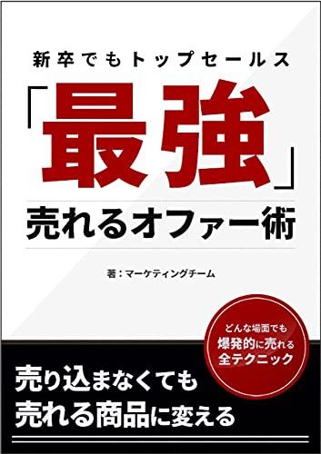 Shinnsotsu Demo Top Sales Saikyou Ureru Offer Jutsu (Japanese Edition)