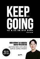 韓国語の本, 킵고잉 Keep Going - 나는 월 천만 원을 벌기로 결심했다, Joo Eon-kyu (有チュボ:申師任堂)/私は月に千万ウォンを稼ぐことにした/韓国からの発送