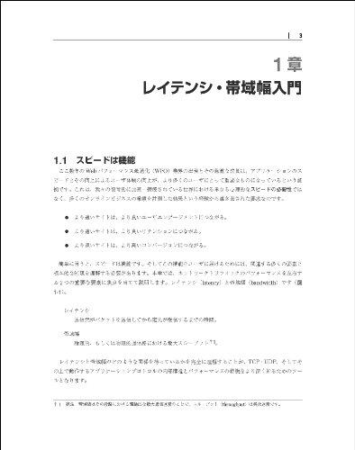 『ハイパフォーマンス ブラウザネットワーキング ―ネットワークアプリケーションのためのパフォーマンス最適化』の14枚目の画像