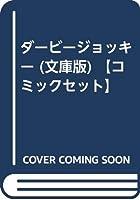 ダービージョッキー (文庫版) 【コミックセット】