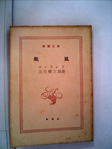 颱風 (1951年) (新潮文庫〈第189〉)の詳細を見る