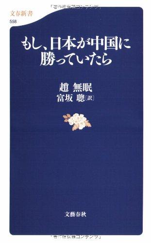 もし、日本が中国に勝っていたら (文春新書)の詳細を見る