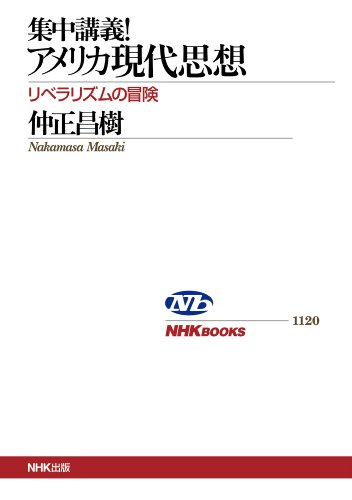 集中講義!アメリカ現代思想 リベラリズムの冒険 NHKブックス