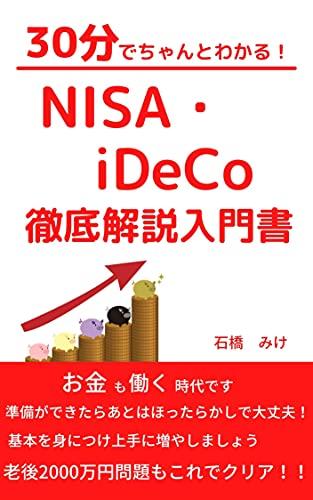 30分でちゃんとわかる!NISA・iDeCo徹底解説入門書