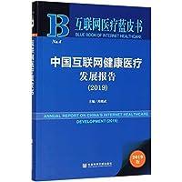 中国互联网健康医疗发展报告(2019)/互联网医疗蓝皮书