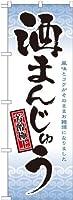 のぼり 酒まんじゅう No.21380 [並行輸入品]