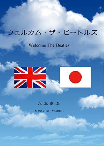 ウェルカム・ザ・ビートルズ Welcome The Beatles (LUNATIX)
