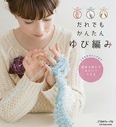 だれでもかんたん ゆび編み