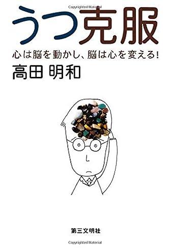 うつ克服:心は脳を動かし、脳は心を変える!