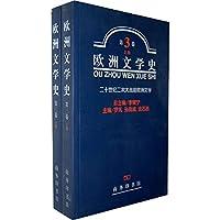 欧洲文学史:第3卷(套装全2册)