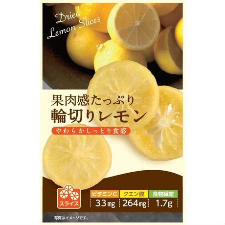 果肉感たっぷり輪切りレモン 24g×30袋