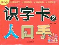 識字カード2 書き順付き実用例 ピンイン付中国語漢字カード/识字卡2 (幼升小) 阳光宝贝