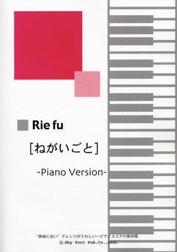 原曲に近いアレンジがうれしい Rie fu [ねがいごと] -Piano Version-